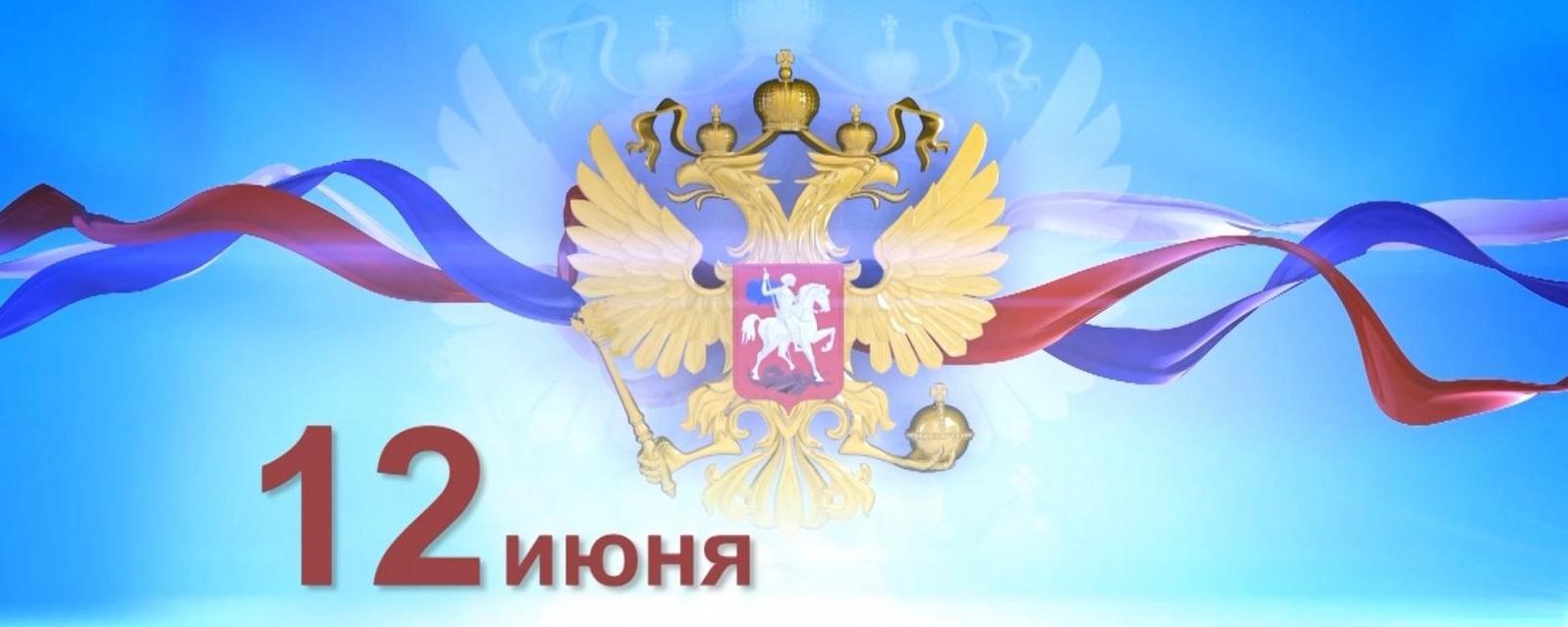 Поздравление с днём росии